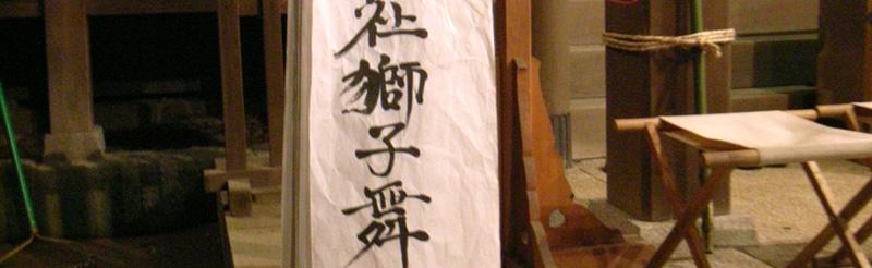 松戸市無形文化財「和名ケ谷の三匹獅子舞」