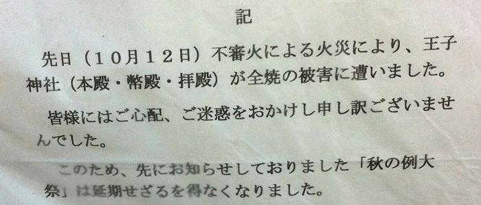 王子神社の悲しい火災【2015年】