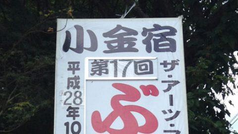 第17回小金宿ぶらり市(東漸寺)