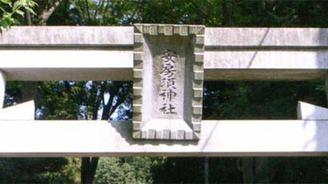 """安房須神社 – """"学問の神様""""菅原道真も祀られている神社"""