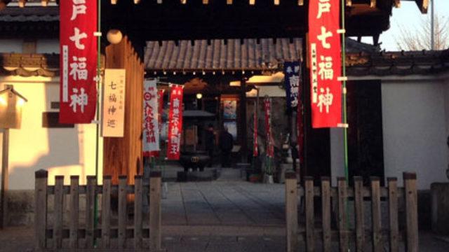 宝蔵院 – 松戸七福神のひとつ「大黒天」が祀られている