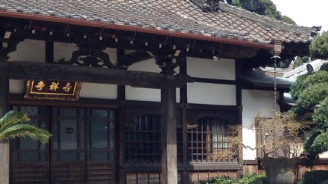 吉祥寺・池田弁財天 – 弘法大師が自ら作った薬師如来像が納められている寺