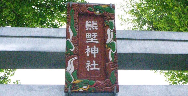 熊野神社(中和倉)- 1702年に本殿が創建された神社