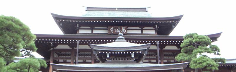 萬満寺 – 重要文化財「仁王の股くぐり」が有名なお寺