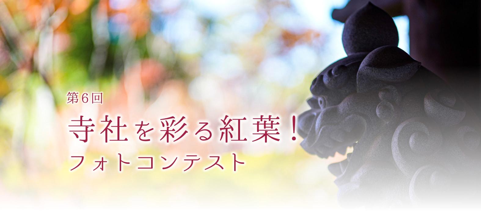 「第6回 寺社を彩る紅葉!フォトコンテスト」開催のお知らせ