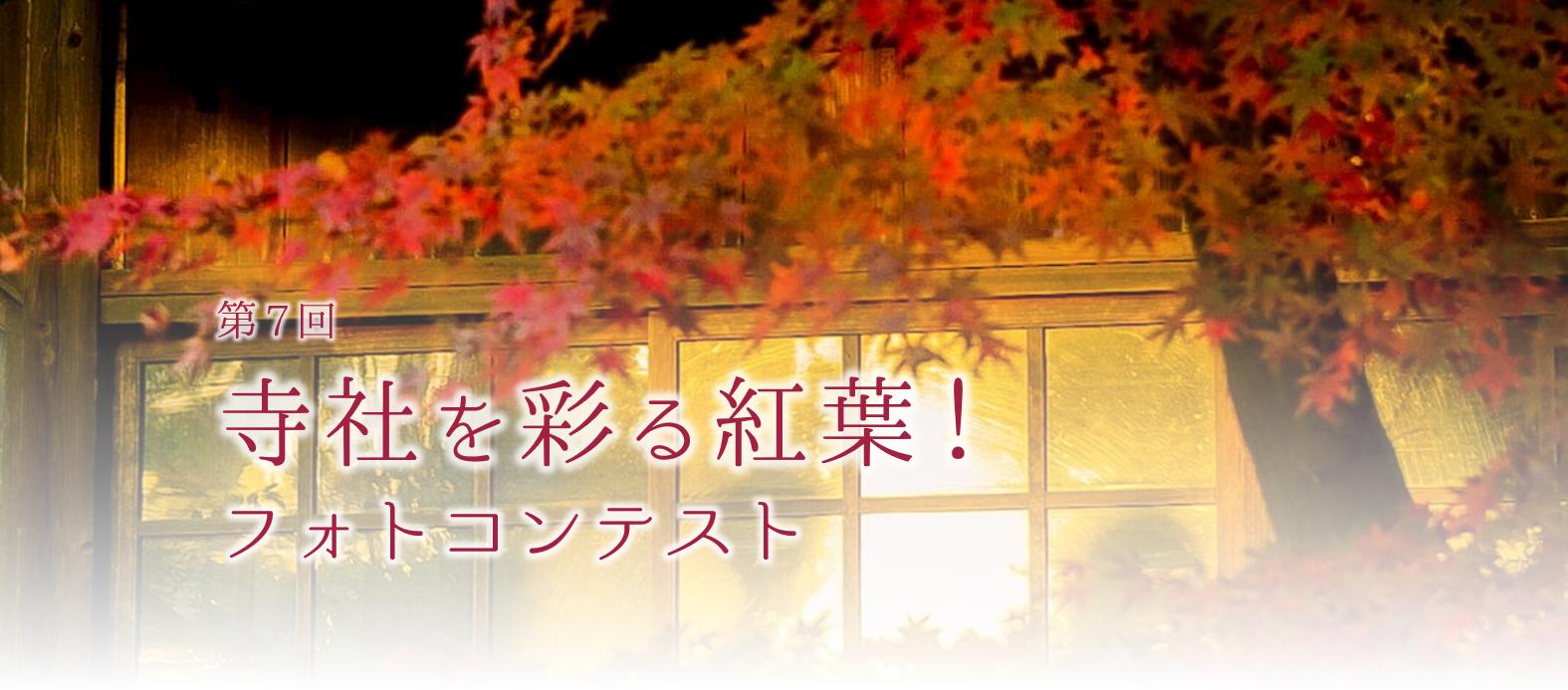 「第7回 寺社を彩る紅葉!フォトコンテスト」開催のお知らせ